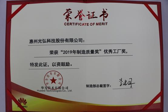 """光弘科技荣获""""2019华为制造质量奖""""称号 - DBG won Quality Award from Huawei"""